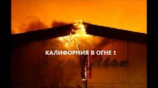 Жуткий пожар в Калифорнии, видео очевидцев.Сгоревший город Парадайз