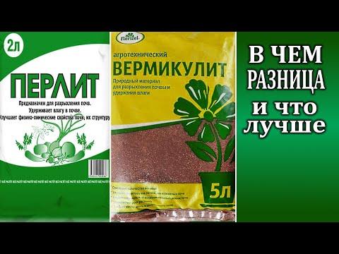 Вопрос: Что такое перлит и агроперлит как их правильно использовать?