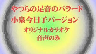 やつらの足音のバラード 小泉今日子バージョン(オリジナルカラオケ)