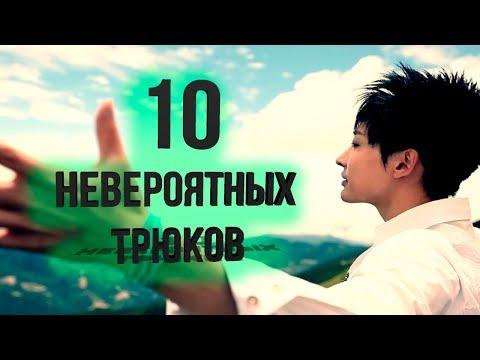 10 НЕВЕРОЯТНЫХ ФОКУСОВ