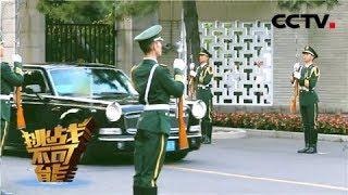 [挑战不可能之加油中国] 千锤百炼铸就万无一失 国宾护卫队护送外国元首全程完整呈现 | CCTV挑战不可能官方频道 thumbnail