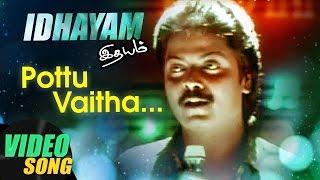 Pottu Vaitha Oru Full Video Song | Idhayam Tamil Movie Songs | Murali | Heera | Ilayaraja