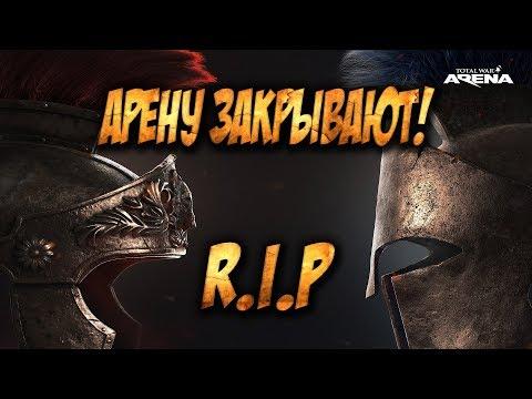 Total War: Arena Закрывают! Спи Спокойно, Arena!