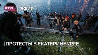 Акция протеста в Екатеринбурге глазами ее участников. Фрагмент «Большого ньюзтока»