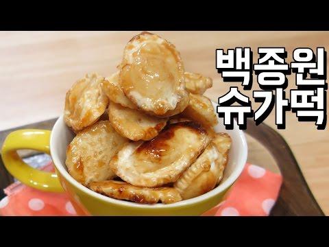 백종원 슈가떡 / sugar ri