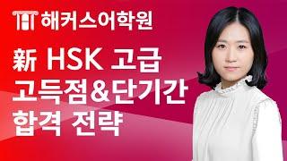 [HSK 5급 6급 단기완성] 최명진 선생님의 신HSK…