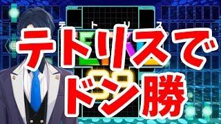 [LIVE] 【テトリス99】ドン勝して999円貰うぞ!!!【執事Vtuber】