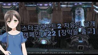 [야마루 요사키] (어려움) 스타크래프트2 자유의 날개 캠페인 [장막을 뚫고]