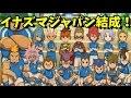 〔イナイレ3♯4〕イナズマジャパン結成!このメンバーで世界に挑め!!イナズマイレブン3を実況プレイ!