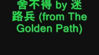 舍不得 by 迷路兵 (from The Golden Path) Thumbnail