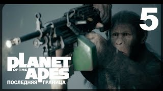 МЯСО ● Planet of the Apes: Last Frontier #5 на русском языке!