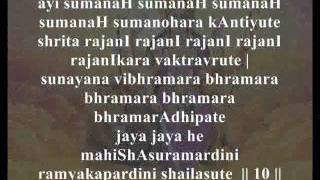 Mahishasura Mardini Stotram (full with lyrics and meanings)