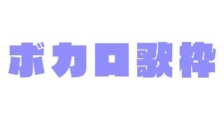 【ボカロ歌枠】あさのボーカロイド【弦月藤士郎/にじさんじ】
