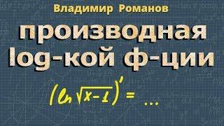 ПРОИЗВОДНАЯ логарифмической ФУНКЦИИ алгебра