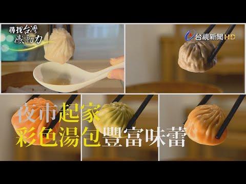 尋找台灣感動力- 夜市起家 彩色湯包豐富味蕾
