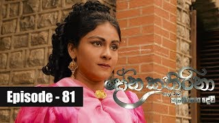 Dona Katharina | Episode 81 15th October 2018 Thumbnail