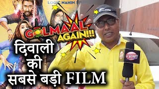 दिवाली की सबसे बड़ी Comedy Film | Golmaal Again Public Review | Reaction | Second Show Review