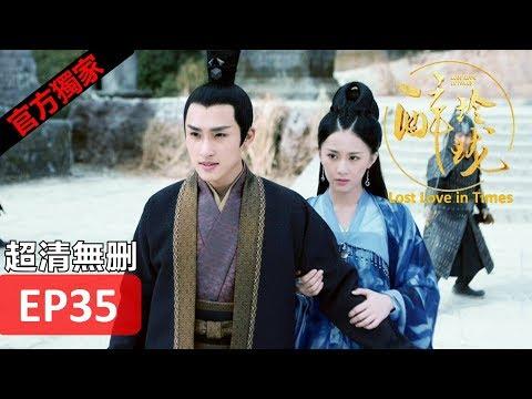【醉玲瓏】 Lost Love in Times 35(超清無刪版)劉詩詩/陳偉霆/徐海喬/韓雪