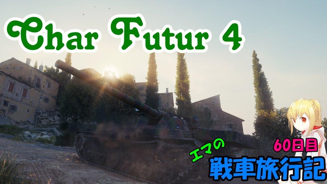 【WoT】エマの戦車旅行記60日目 ~Char Futur 4~【ゆっくり実況】