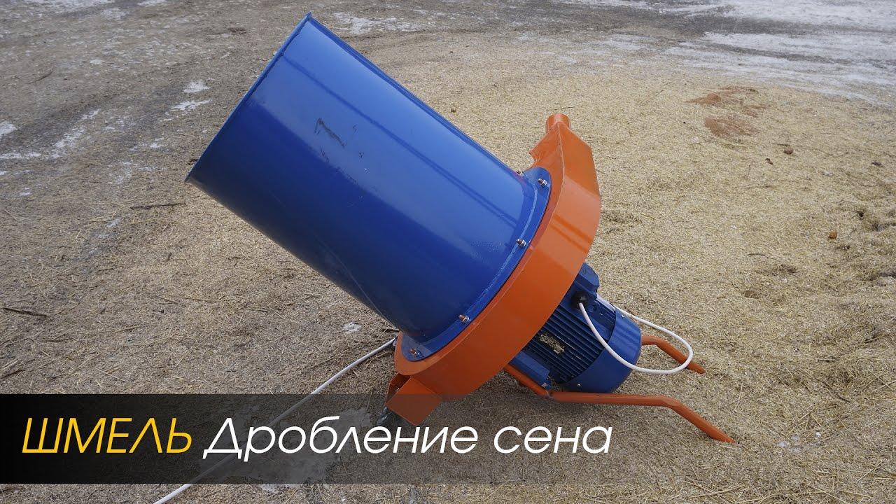 Зернодробилка шмель своими руками видео фото 378