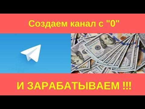 Создать канал Телеграм и начать зарабатывать! Заработок в Телеграм!
