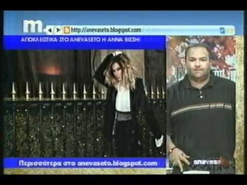Anna Vissi talks to Anevaseto.blogspot, Macedonia TV (29/06/2011) [fannatics.gr]