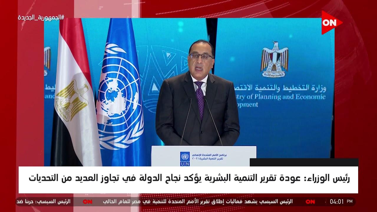موجز أخبار الرابعة عصرًا - المرصد العربي لحقوق الإنسان يشيد بالاستراتيجية المصرية لحقوق الإنسان  - 16:55-2021 / 9 / 14
