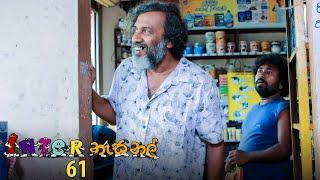 Inter නැසනල් | Episode 61 - (2021-01-14) | ITN Thumbnail
