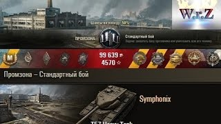 T57 Heavy Tank  Вот так повезло!  Промзона – Стандартный бой  World of Tanks 0 9 14 WОT