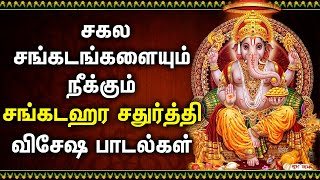 Sankatahara Chaturthi Spl Songs | Lord Ganapathi Tamil Padalgal | Best Ganesh Tamil Devotional Songs