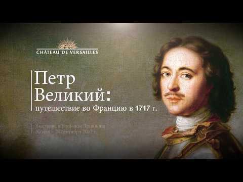 ПЕТР ВЕЛИКИЙ:  ПУТЕШЕСТВИЕ ВО ФРАНЦИЮ В 1717 Г.