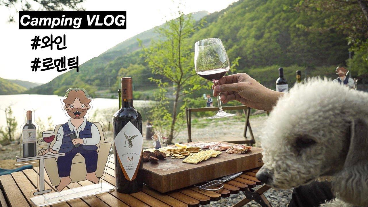 호수뷰캠핑장, 와인, 강아지, 로맨틱 그리고 성공적