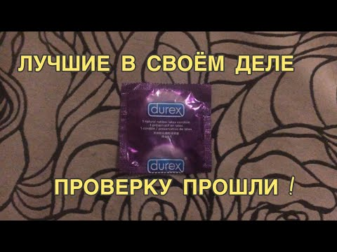 Лучшие презервативы. Честный обзор на презервативы Durex ELITE.