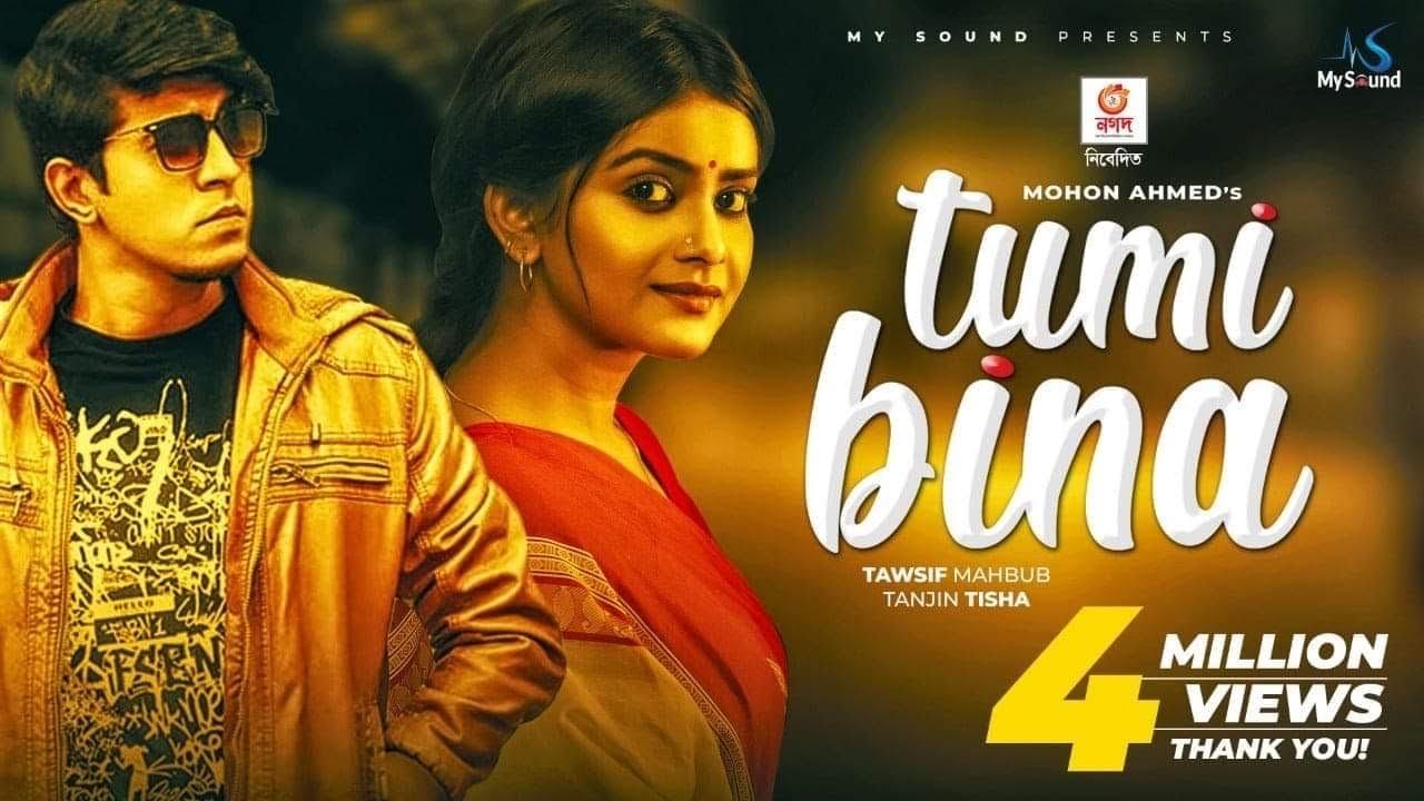 Tumi Bina (তুমি বিনা) | Tawsif Mahbub | Tanjin Tisha | Mohon Ahmed | New Natok 2019