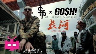 2018 新MV : 长河【 GOSH x SUP 】🚨 GAI 爷只认钱, BRIDGE 布瑞吉 & DAMNSHINE 大傻  🚨