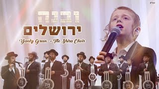 "Uvnei Yerushalayim Shira FT. Yanky Green  | ובנה ירושלים"" שירה - יענקי גרין - ווקאלי"""