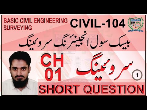 Basic Civil Engineering Surveying || CIVIL-104 | Chapter # 1 | Short Question | 1-15 | Lecture # 1