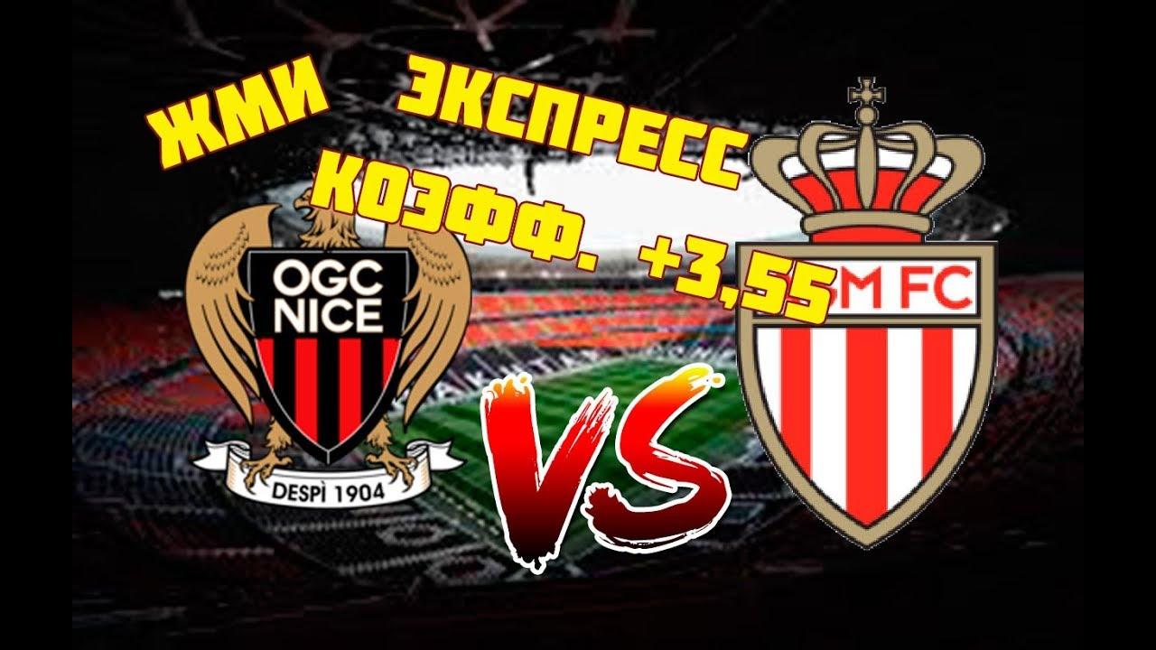 Прогноз на матч Ницца - Монако 09 сентября 2017