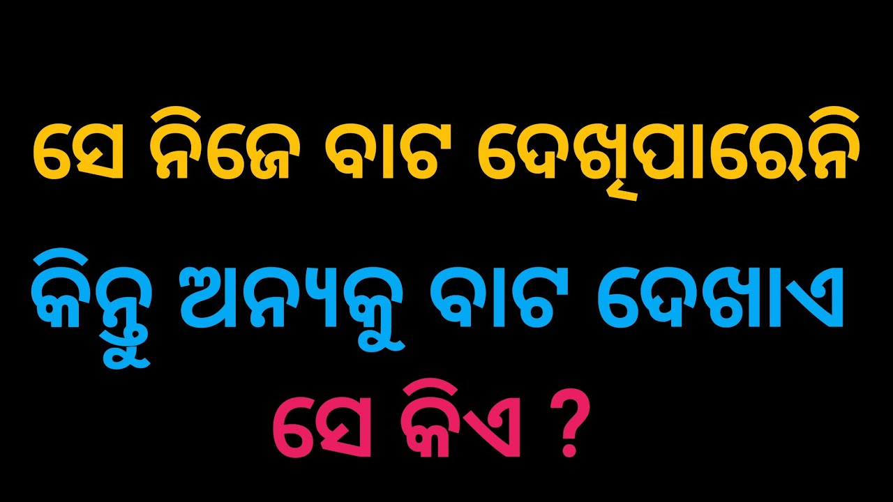 10 very interesting question with answer || odia gk 2020 || odia dhaga dhamali katha || odia khati