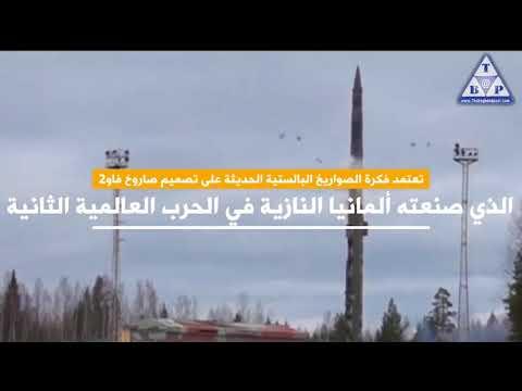 ما هو الصاروخ البالستي - بغداد بوست - baghdad post