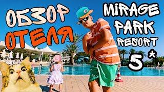 Обзор отеля MIRAGE PARK RESORT 5 Мираж парк 5 звёзд Vlog