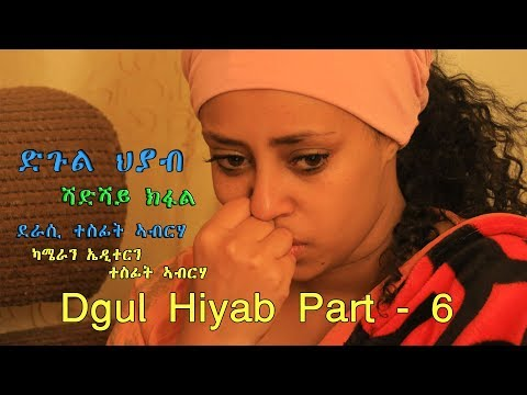 Alena TV -Tesfit Abraha - Dgul Hiyab - Part - 6 (ድጉል ህያብ ሻድሻይ ክፋል )- New Eritrean Movie 2017