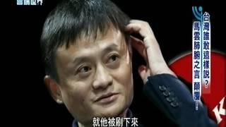 【超清】马云曾经对台湾的评价。全是肺腑之言!值得一看! thumbnail
