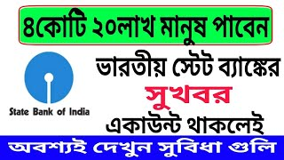 Facility Only 42 Million State Bank Of India (SBI) Accounts Holder's | Today SBI Big Goods News