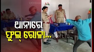 Hilarious Dance Performance In Police Station- News Fuse