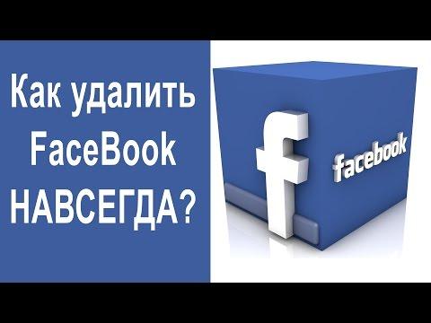 Как избавиться от фейсбука навсегда