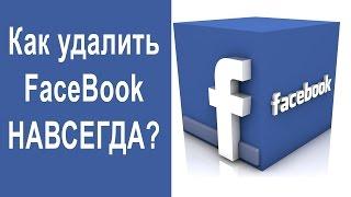Как удалиться с Фейсбука НАВСЕГДА всего за 1 минуту