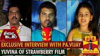 Exclusive Interview with Pa.Vijay, Yuvina of Strawberry Film spl tamil video news 28-08-2015 Thanthi TV