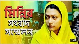 #শ্বশুর কে অসুস্থ বল্লেন মিন্নি। সকল তথ্য ফাঁস করে দিল মিন্নি ।# রিফাত হত্যা নিয়ে কি বল্ল মিন্নি।