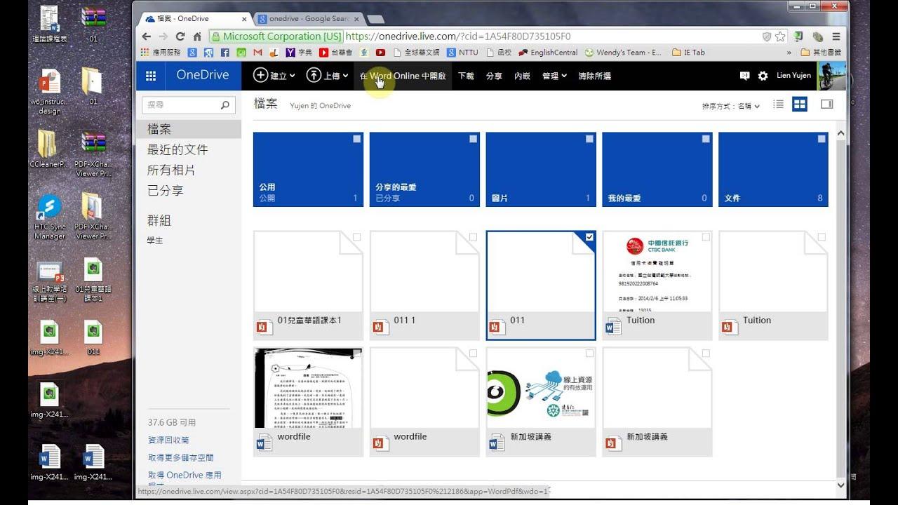 開始你的數位教學-中文PDF文件轉換為可編輯的Word檔 - YouTube